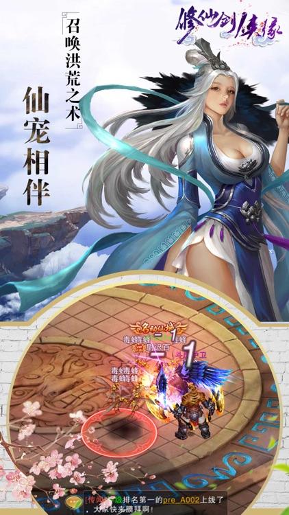 修仙剑侠缘OL梦幻-仙侠3D蜀山传奇修仙手游 screenshot-4