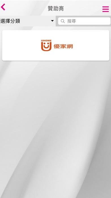 台灣製鞋公會屏幕截圖5