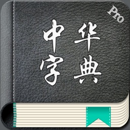 Chinese Dictionary 2018 Pro