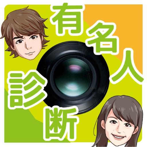 有名人診断 & ランキング 〜おもしろコラ画像カメラ搭載