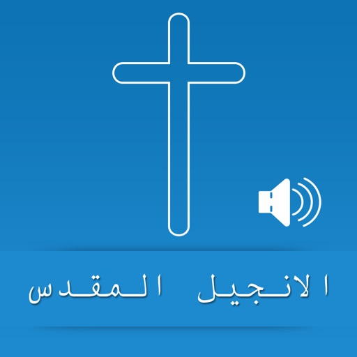 Arabic Bible Audio HD