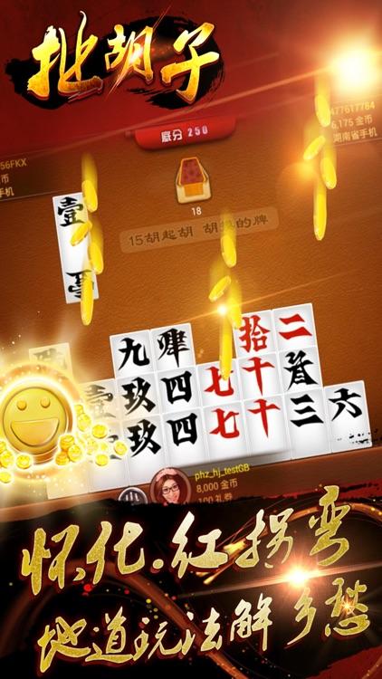 扯胡子 screenshot-4