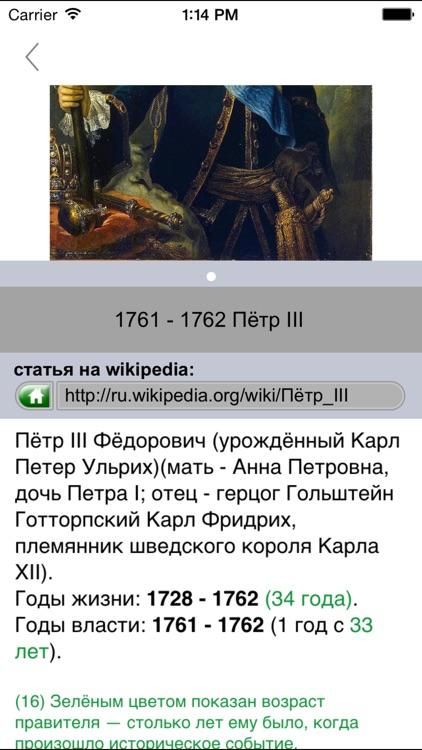 The history of Russia from Rurik to Putin screenshot-3