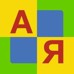 «От А до Я» - играем и изучаем алфавит