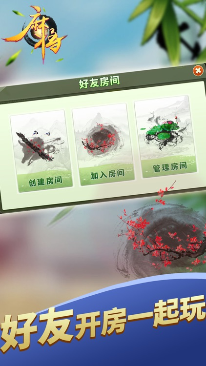 麻将合集-四川血战血流大众上海玩法集合 screenshot-3