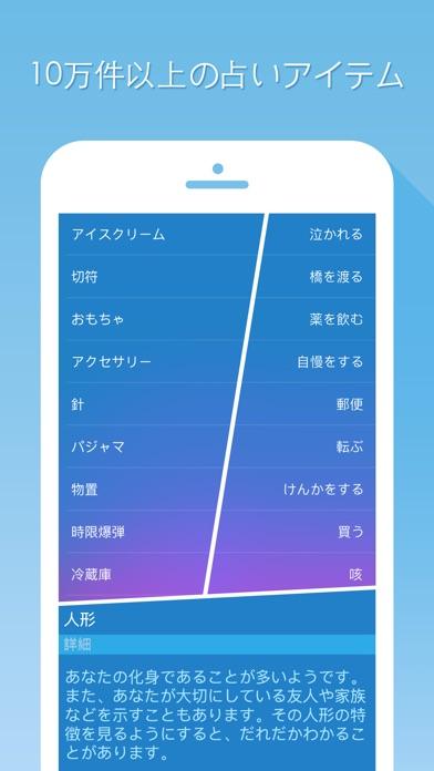 夢占いのスクリーンショット2