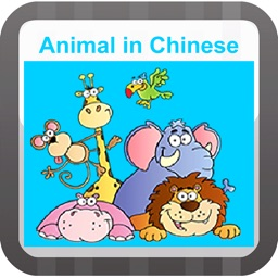Animal name list in Chinese come as an amusing and educational
