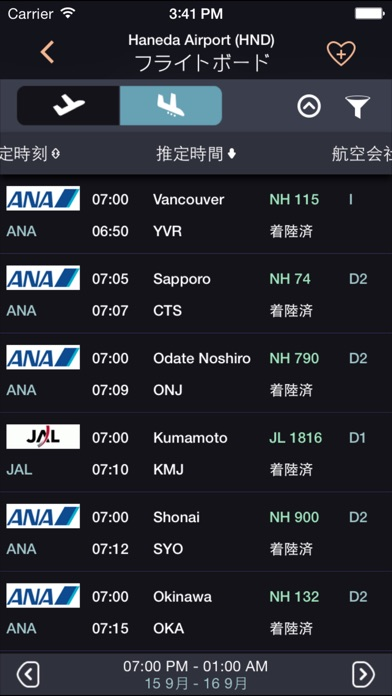 Airline Flight Status... screenshot1