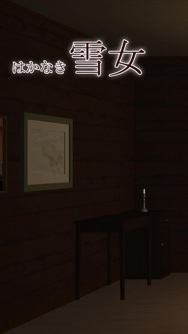 年齢制限の脱出ゲーム 雪女紹介画像2