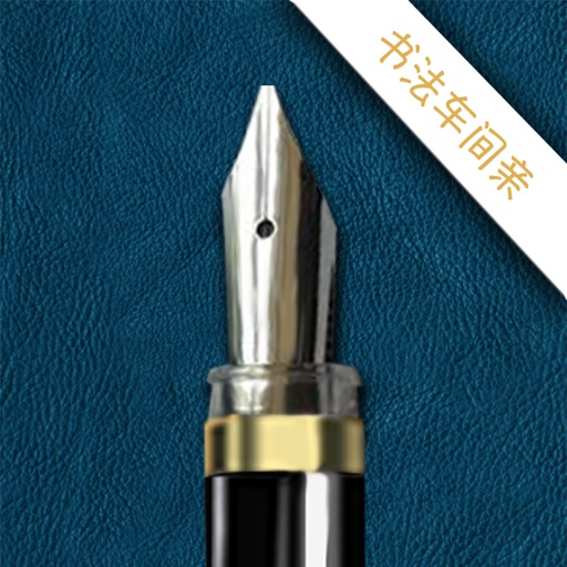 서예 워크숍 - Calligraphy Studio Pro
