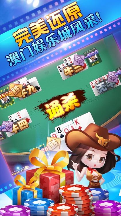 电玩城-欢乐斗牛街机捕鱼水浒传 screenshot-3