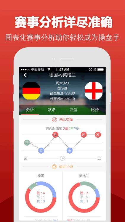 彩票大师(官方版)千位大师彩票预测 screenshot-4
