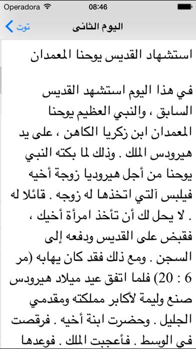Coptic Synaxarium - Arabic