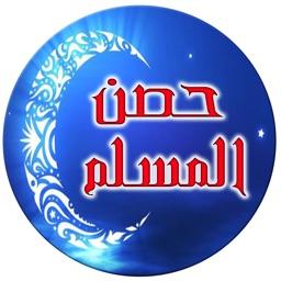 اذكار الصباح و المساء-حصن المسلم