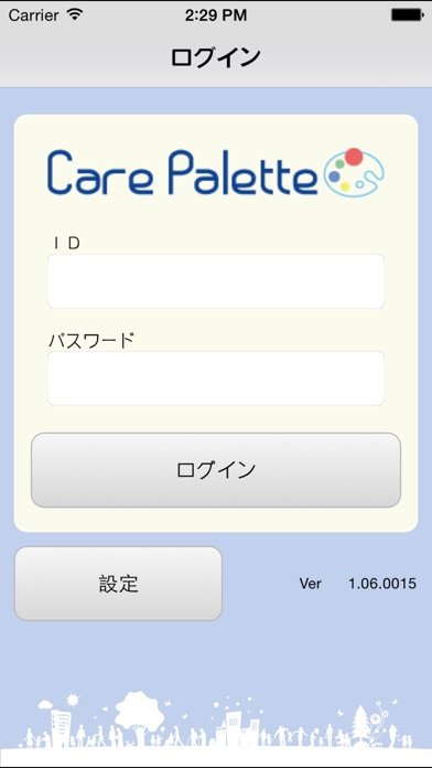 CarePalette for ほのぼのNEXT 介護保険版スクリーンショット1
