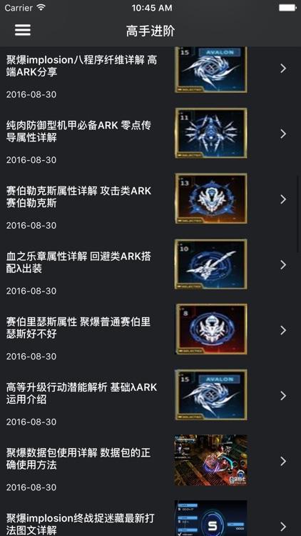 超级攻略 for 聚爆 Implosion screenshot-3