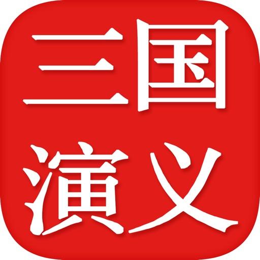 新版三国演义名著有声小说—中国古典名著系列全集高清