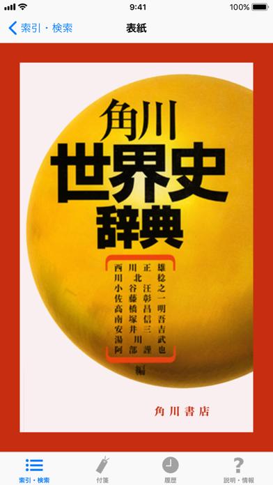 角川世界史辞典 ScreenShot0