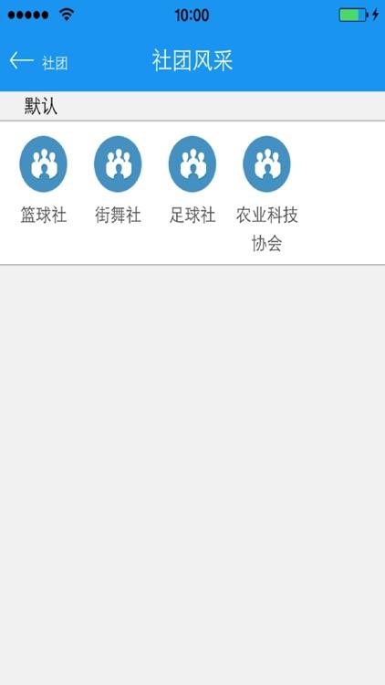 农大社团通 screenshot-3