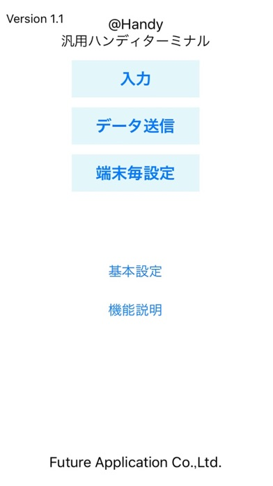 超高速バーコード読取ハンディターミナル@Handyのスクリーンショット1