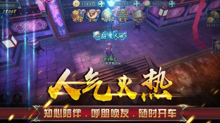 嘻游记-西游记rpg游戏 screenshot-3