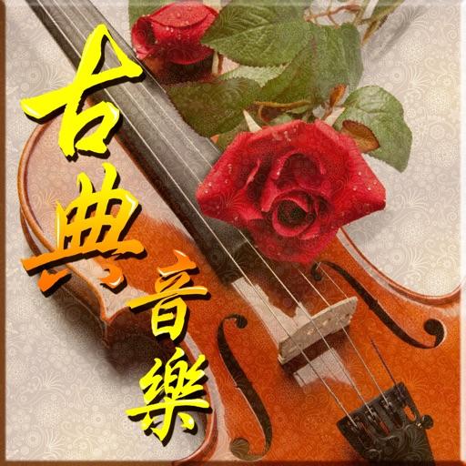 轻音乐系列之古典音乐99首