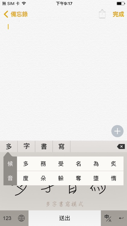 PenPower Handwriting Input Lite