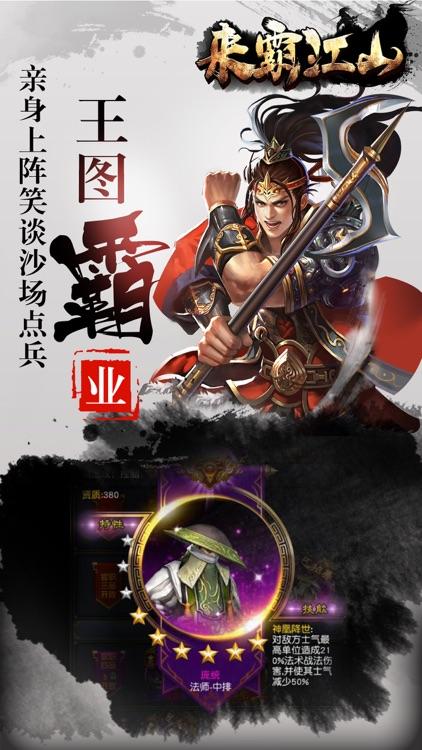 来霸江山——天下唯我独尊 screenshot-4