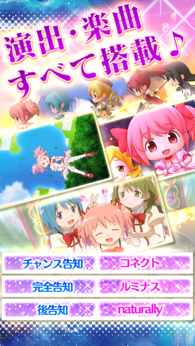 Screenshot for SLOT魔法少女まどかマギカ2 in Japan App Store