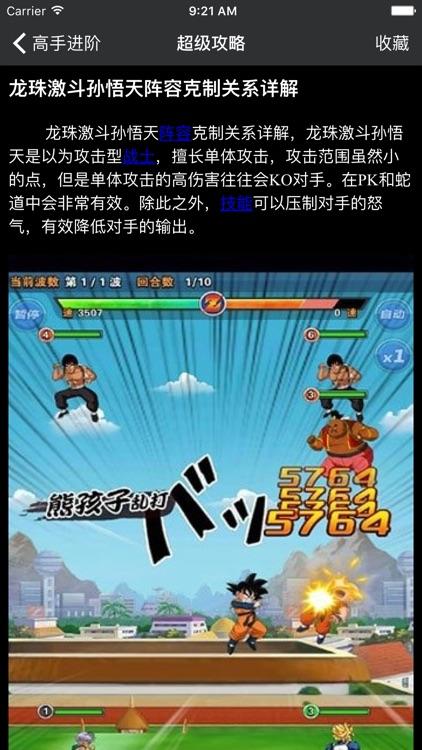 超级攻略 for 龙珠 龙珠激斗