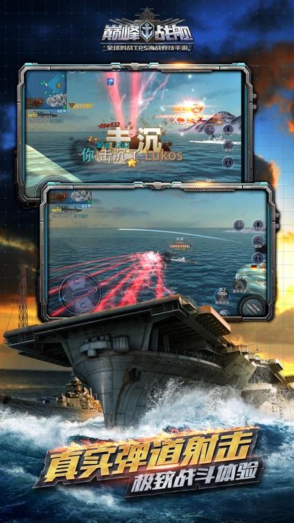 巅峰战舰-全新海事中心 screenshot-9