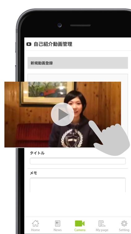 自己PR動画撮影アプリby就キャス screenshot-3