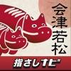 指さしナビ~会津若松市~