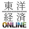 東洋経済オンライン - 経済ニュースの新基準