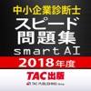 中小企業診断士2018年度版 スピード問題集SmartAI