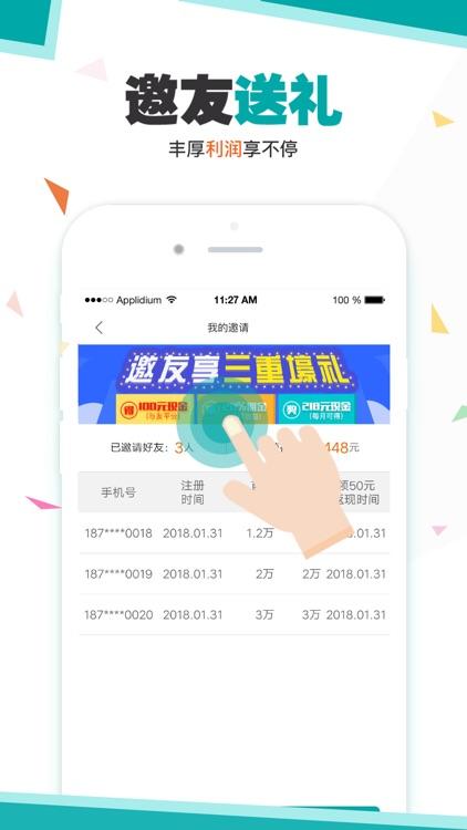 菠菜理财新手版-金融理财投资理财神器 screenshot-3