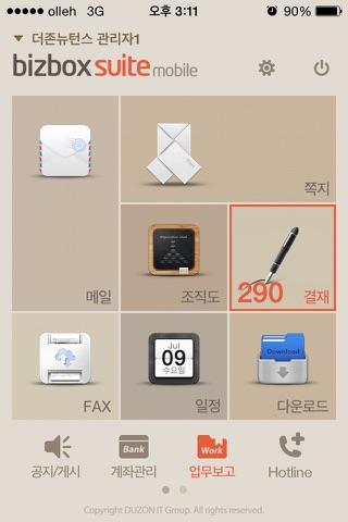 Screenshot of bizbox suite mobile
