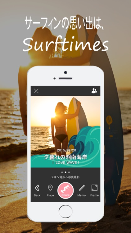 サーファー専用ソーシャルアプリ  Surftimes