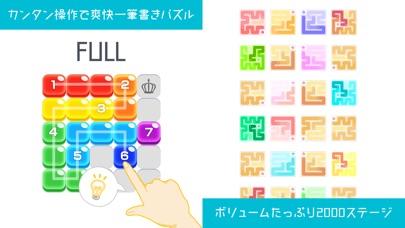 一筆書き パズル ゲーム - FULL screenshot 1