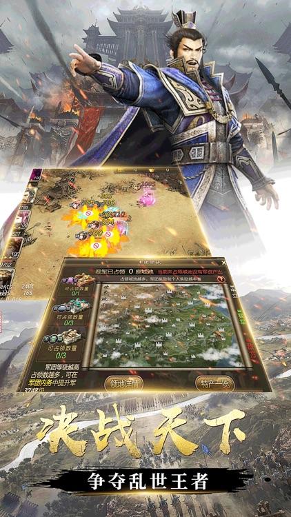 智霸三国 screenshot-2