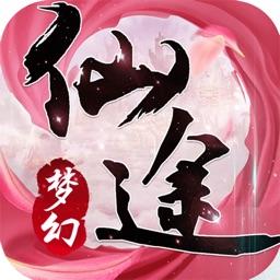 梦幻仙途-大型3D仙侠修仙手游