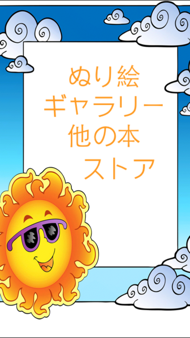 子供の塗り絵本!のおすすめ画像4