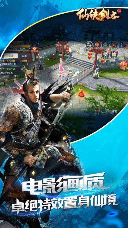 仙侠剑客-梦幻情缘世界 screenshot-3