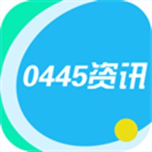 0445资讯 app