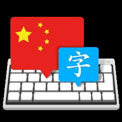 Tippen Meister auf Chinesisch