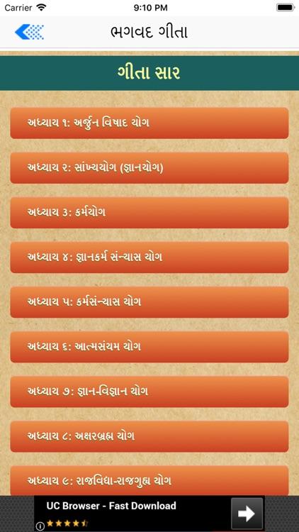 Gita in Gujarati screenshot-4