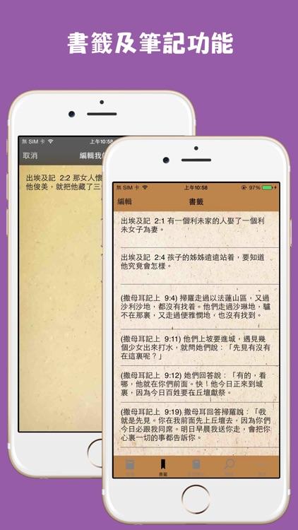 和合本修訂版聖經(繁體中文)RCUV screenshot-3