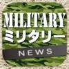ミリタリー(軍事)のブログまとめニュース速報