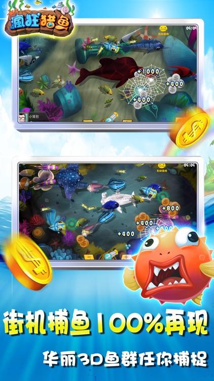 疯狂猎鱼-捕鱼来了之欢乐联网捕鱼 screenshot-3
