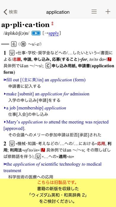 ウィズダム英和・和英辞典 screenshot1